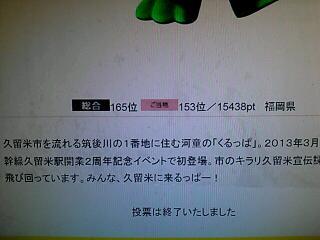 rps20131219_230303.jpg