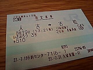 2015-0818-212042119.JPG